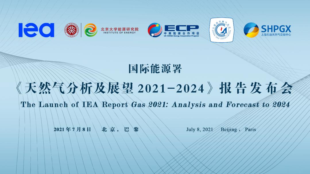 【关注】国际能源署:《天然气分析及展望2021-2024》报告在京发布(附部分PPT)_需求