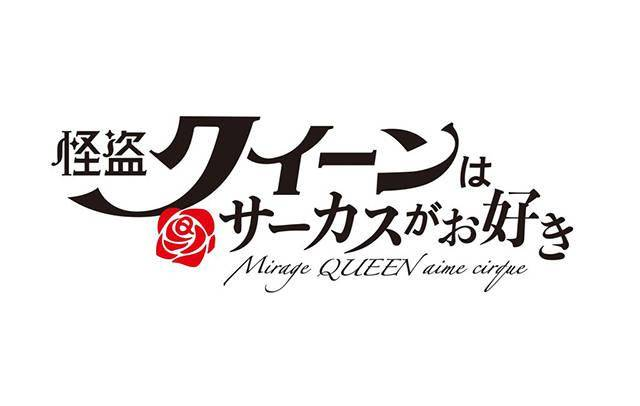 原创小说《怪盗女王喜欢马戏团》官方宣布将制作电影OVA