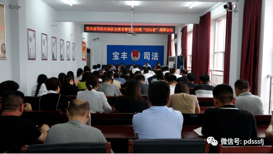 """宝丰县司法局召开司法行政队伍教育整顿总结暨""""回头看""""部署会"""