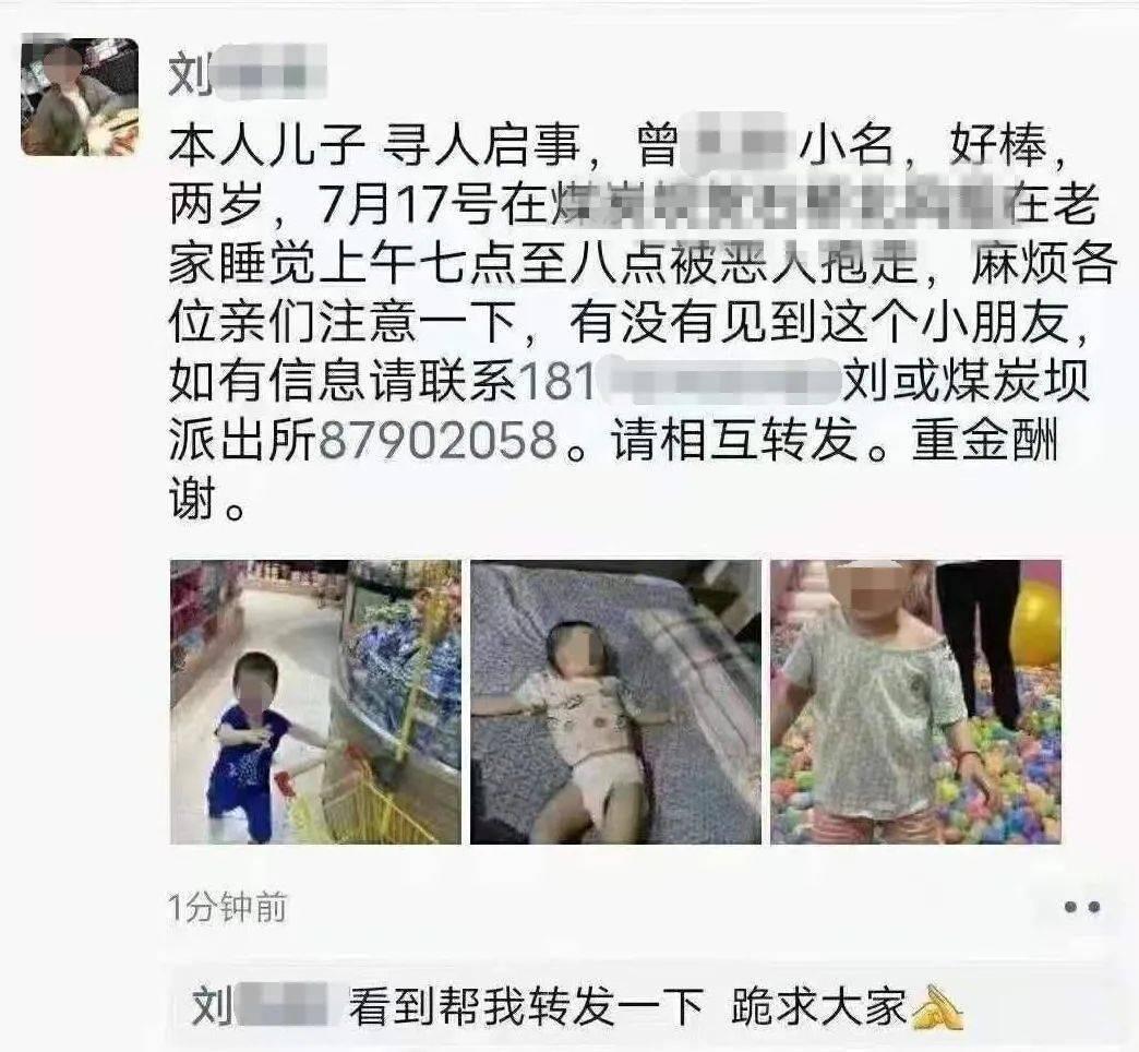 痛心!2岁男童在家睡觉时离奇失踪!找到时已没有生命体征