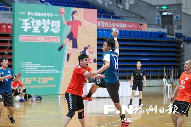 两岸手球交流赛暨线上论坛举办