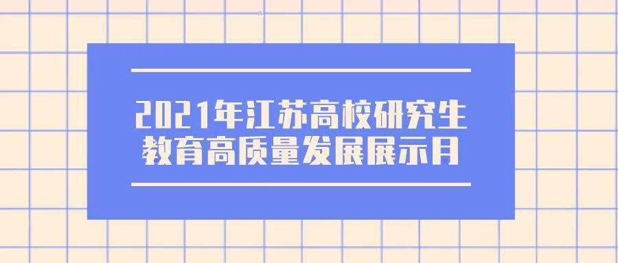 2021年江苏高校研究生教育高质量发展展示月 —— 南京航空航天大学