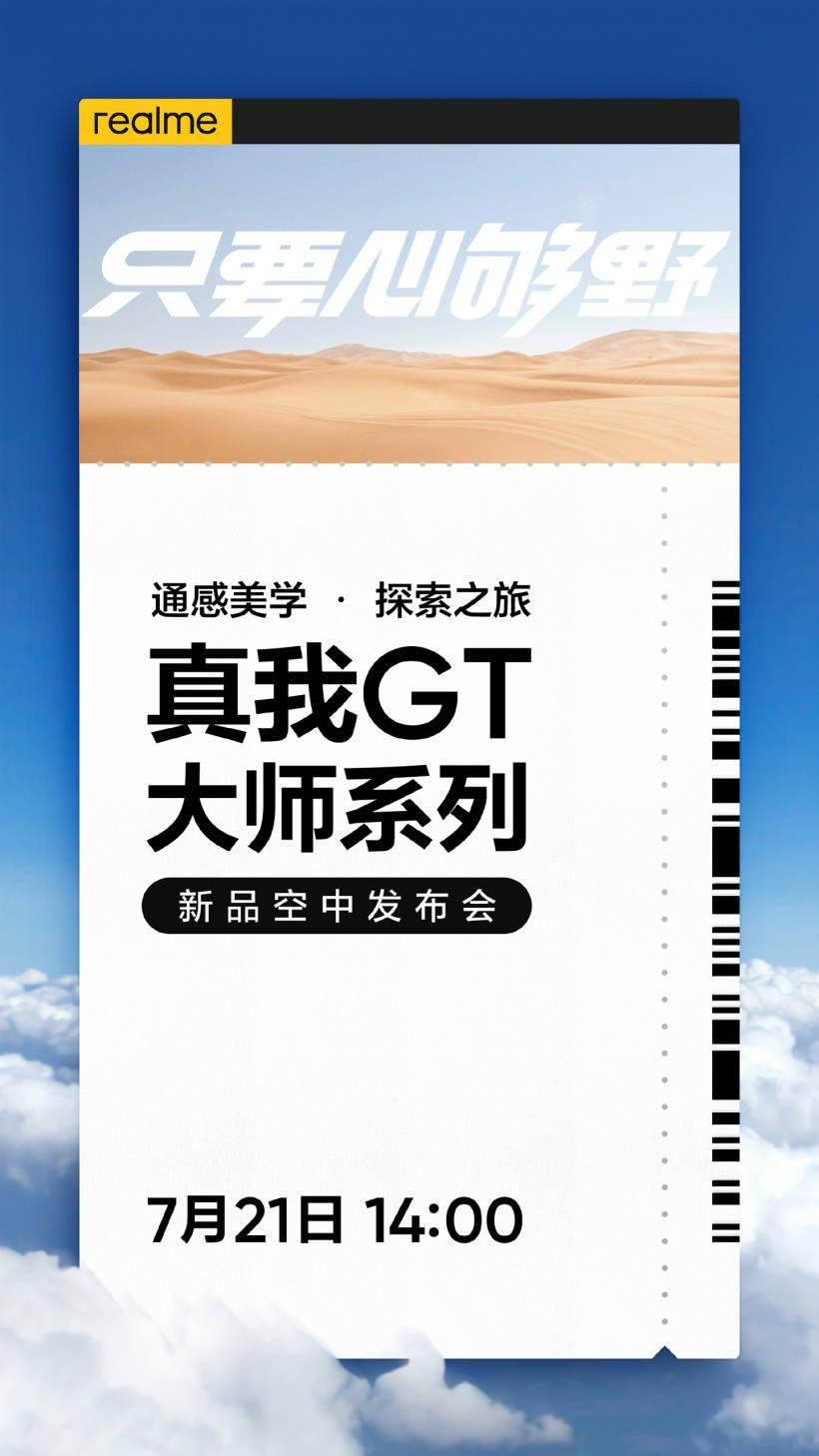 realme_真我_GT_大师系列新品空中发布会直播(视频)最新热搜榜