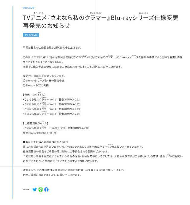 TV动画「再见了,我的克拉默」BD-BOX将于10月27日发售插图