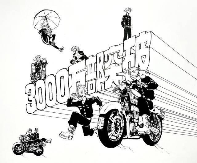 漫画「东京卍复仇者」累计销量突破3200万 贺图公开插图(1)