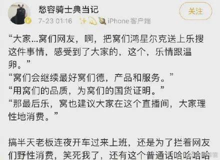中国品牌网全球ChinaBrand.org品牌观察:鸿星尔克品牌懵逼崛起!85后大花猥琐捐款买热搜招黑插图25
