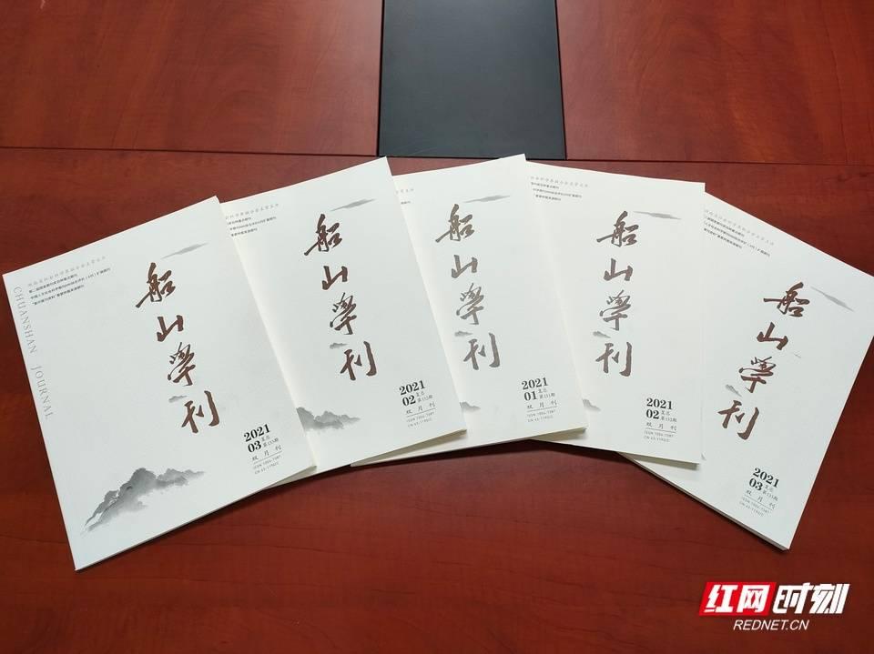 湖南名刊大刊丨《船山学刊》:百年老刊国学津梁 传承思想互鉴文明