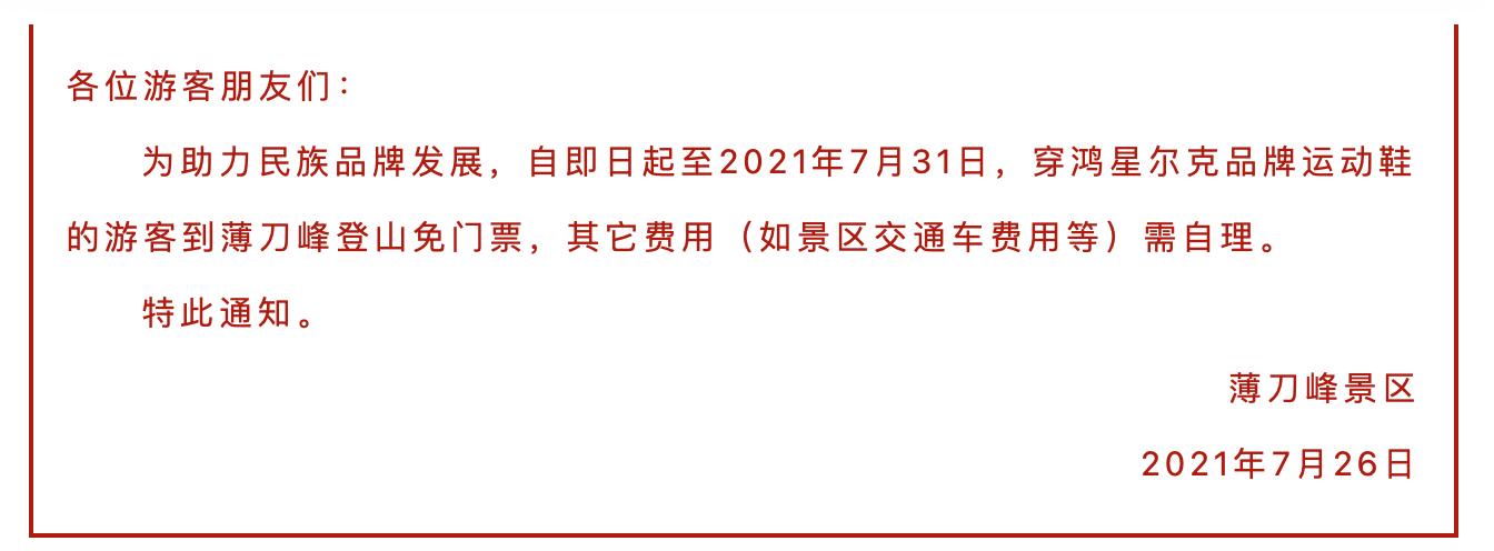 """多地景区宣布穿""""鸿星尔克""""可免门票:支持民族品牌"""