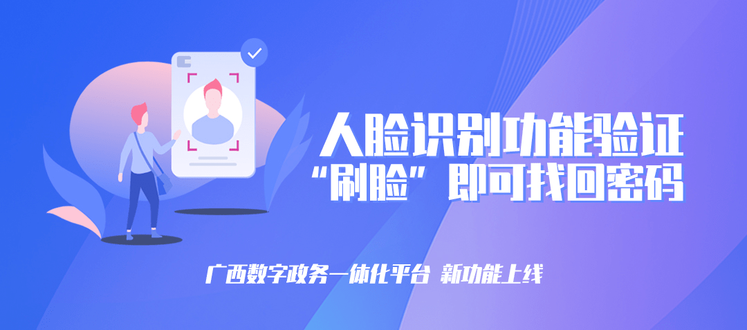 """广西数字政务一体化平台忘记密码怎么办,""""人脸识别""""来帮您"""