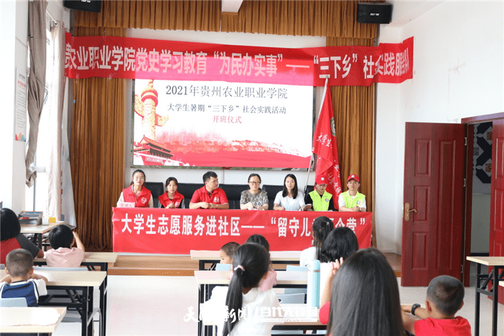 """贵州农职院:暑期""""三下乡""""走进易地扶贫搬迁安置点"""