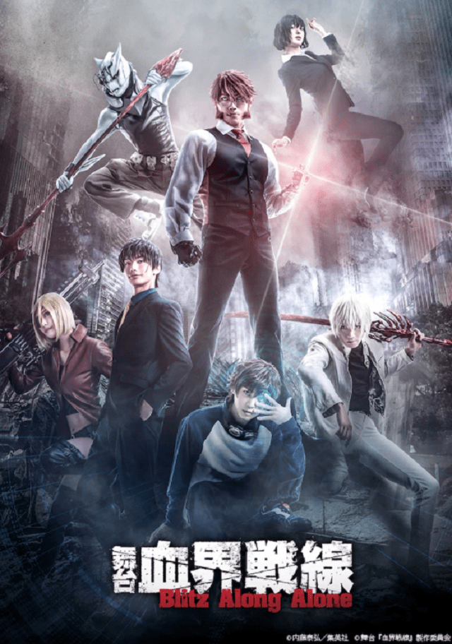 日本漫画家内藤泰弘原作改编的全新舞台剧《血界战线》正式海报&主角定妆照公开