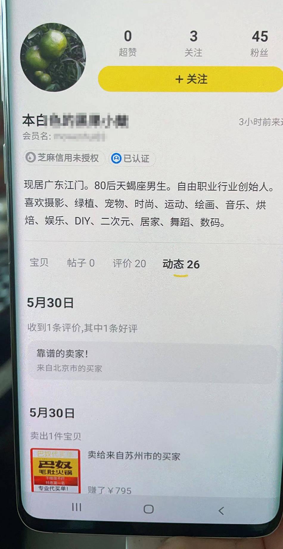 郑州一火锅企业线上渠道疑遭黑客侵入:花2元充54万,警方立案