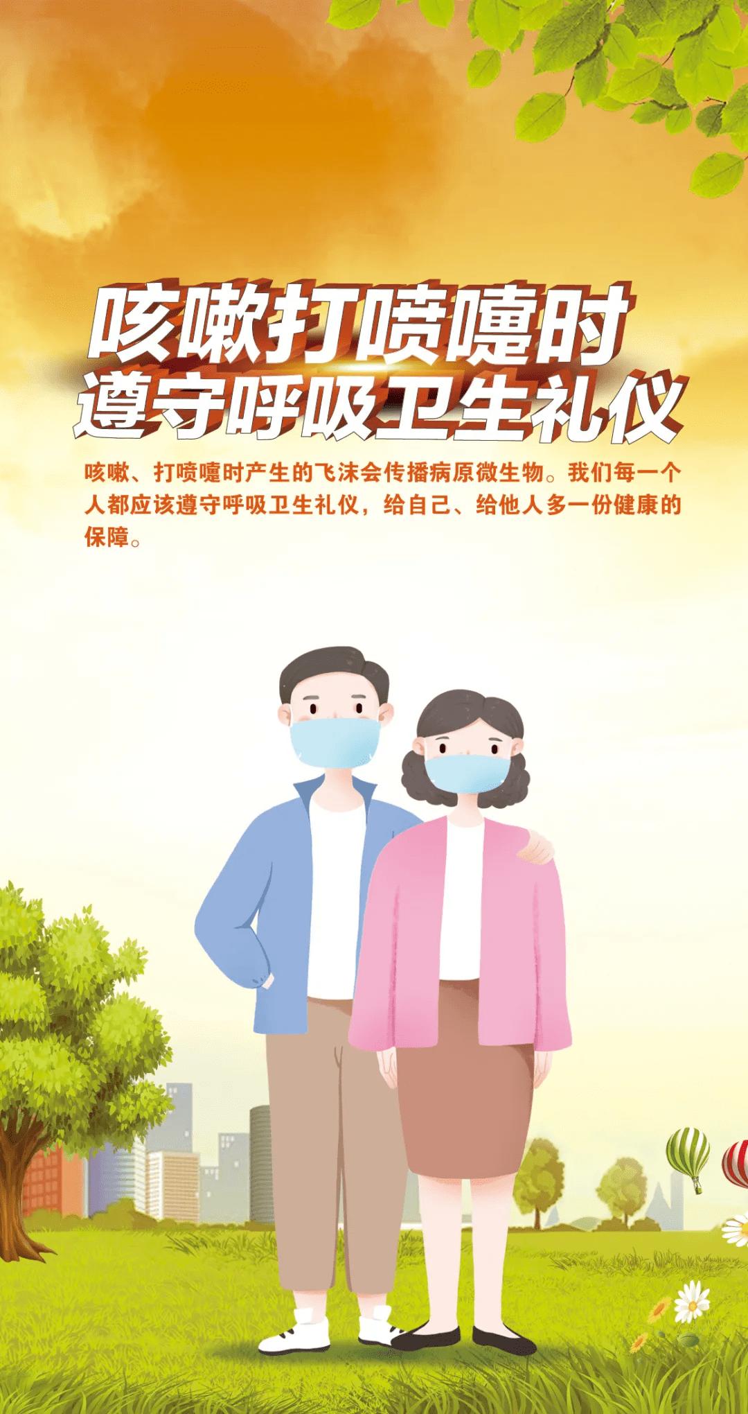 【分享】遵守呼吸卫生礼仪,守护你我健康!