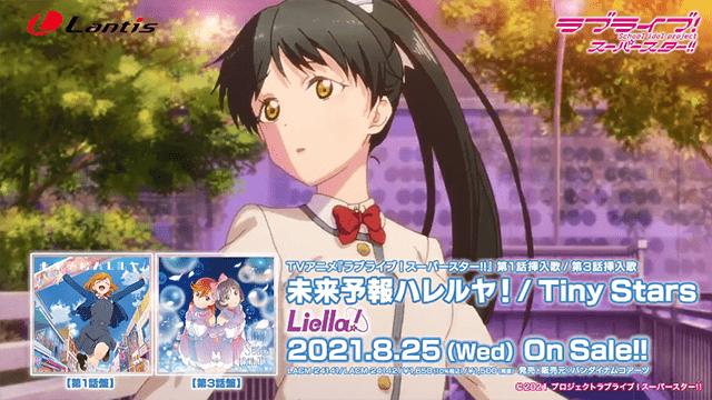 「LoveLive!SuperStar!!」第1话/第3话插曲宣传CM公开插图(2)