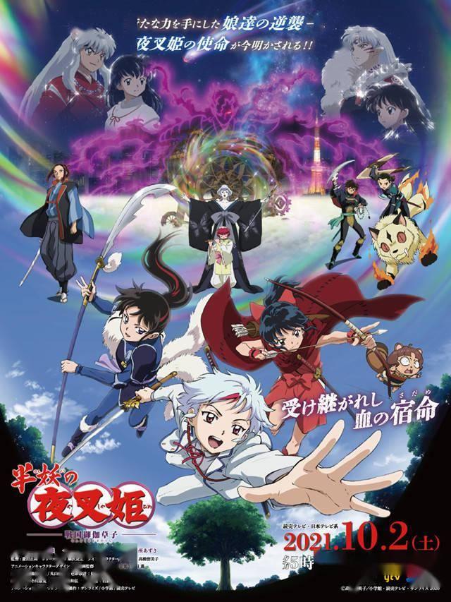 动画「半妖的夜叉姬」第二季视觉图公开插图