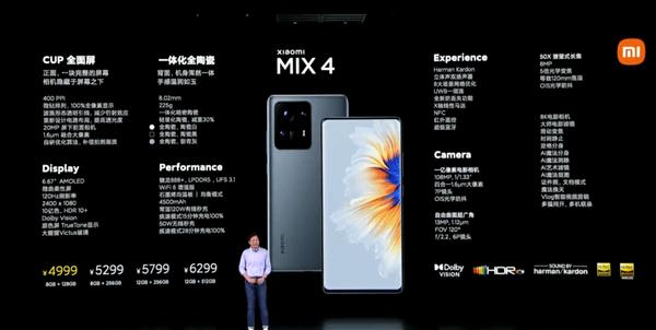 小米MIX 4价格公布:12+512GB顶配6299元、16日10点开卖的照片 - 2