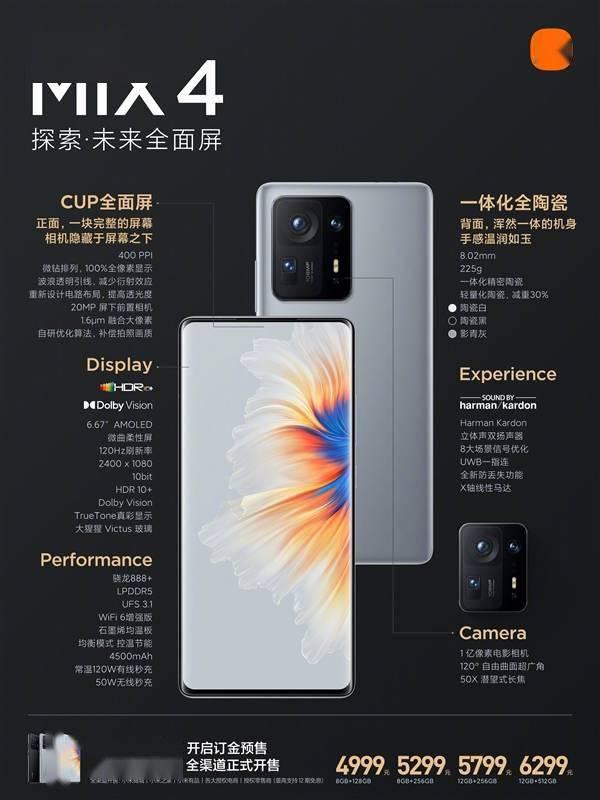 小米MIX 4价格公布:12+512GB顶配6299元、16日10点开卖的照片 - 3