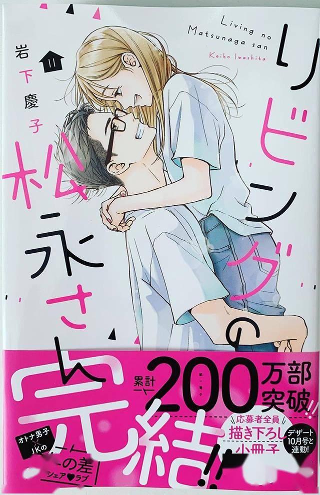 漫画「客厅里的松永先生」累计销量突破200万插图