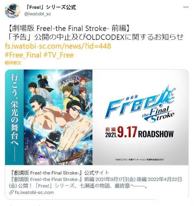 剧场版动画「Free!-the Final Stroke-」前篇预告中止发布插图