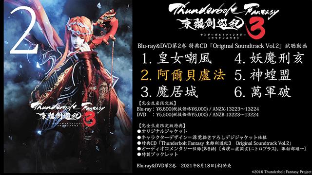 「东离剑游记」第三季第2卷BD限定版特典OST试听片段公开插图(1)