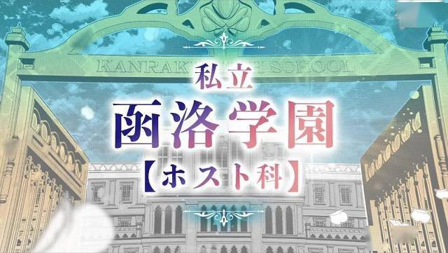 原创广播剧企划「白金call~与男公关科男子恋爱~」第1弹PV公开插图(2)