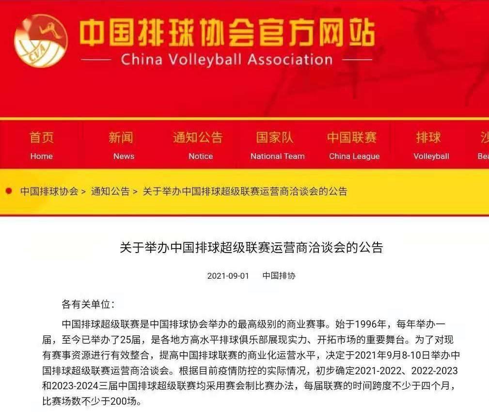 中国排协:未来三个赛季联赛全为赛会制
