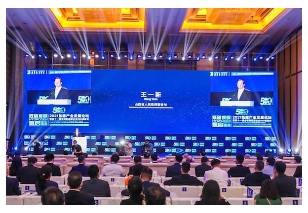 2021氢能产业发展论坛暨第十一届全球新能源企业500强峰会圆满召开