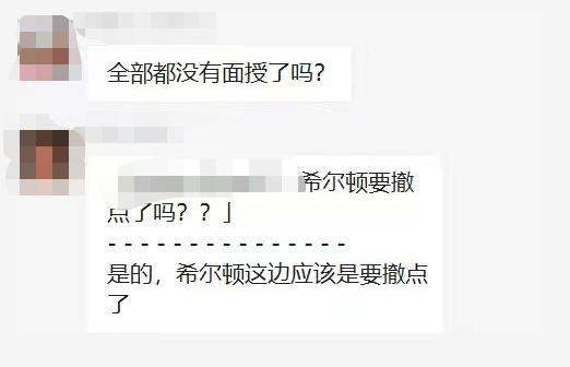 广州学而思多个校区撤点!家长群炸锅了