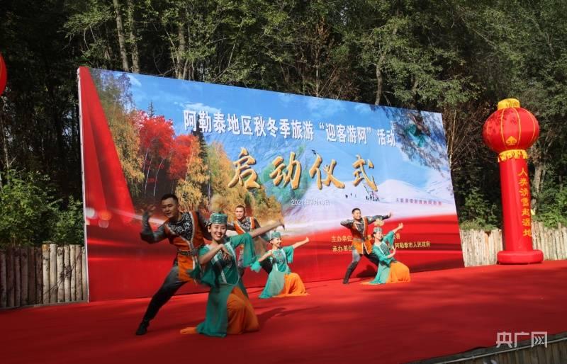 新疆阿勒泰地区发布秋冬季旅游优惠政策