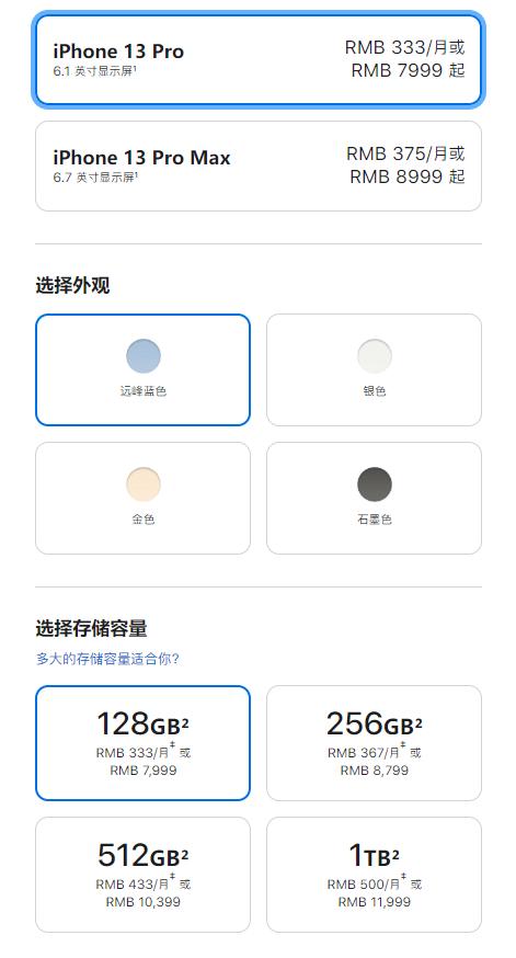 iPhone 13全系规格及价格对比:不送充电器 1TB售价1.3万