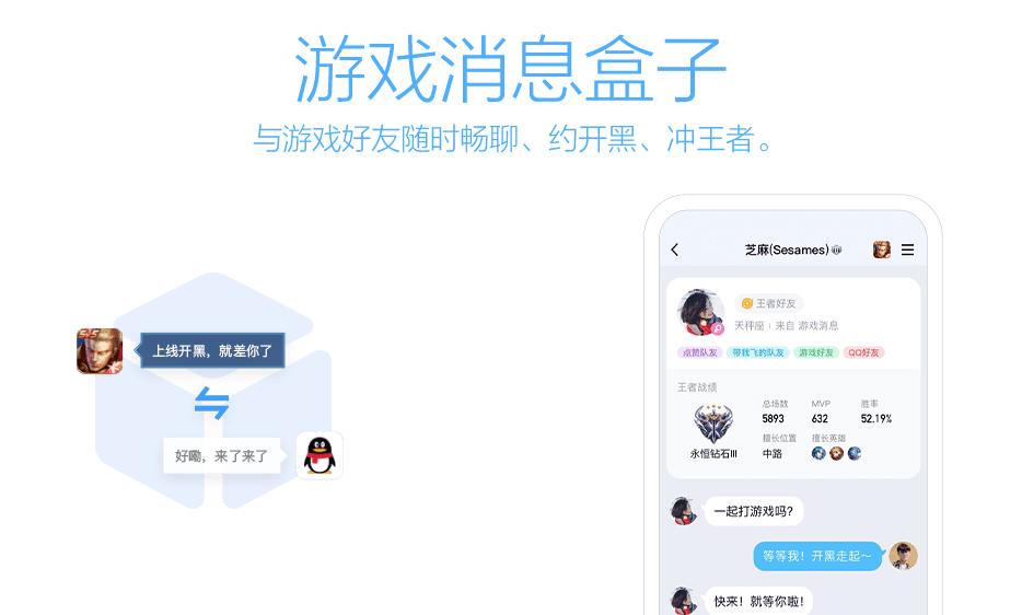 手机 QQ 安卓 8.8.28 正式版发布,上线游戏消息盒子功能