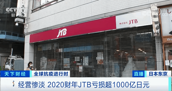 血亏62亿元!日本最大旅行社也撑不住了,总部大楼都卖了……