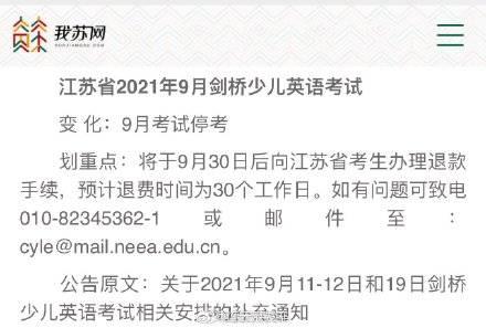 9月,江苏这些考试延期或取消