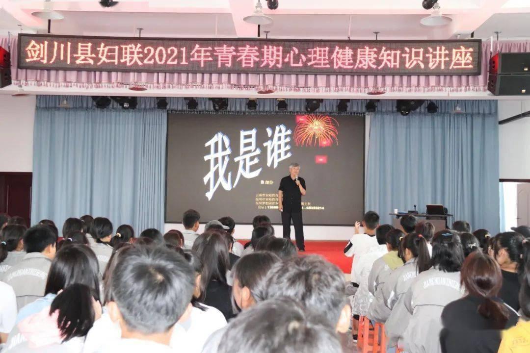剑川县妇联举办2021年青春期心理健康知识讲座