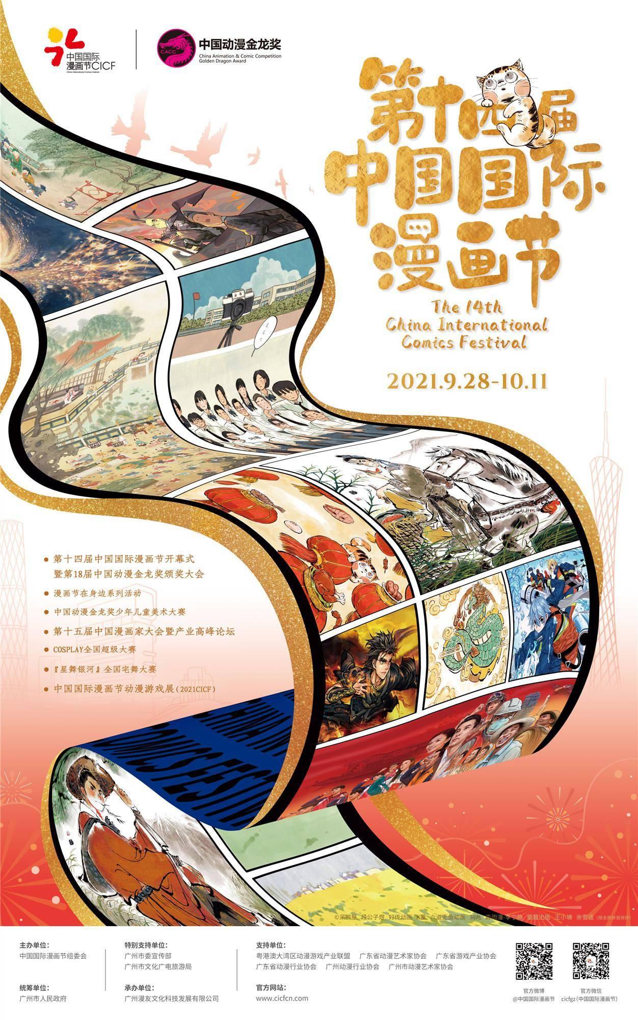 动漫嘉年华即将登场!第十四届中国国际漫画节9月28日开幕_游戏