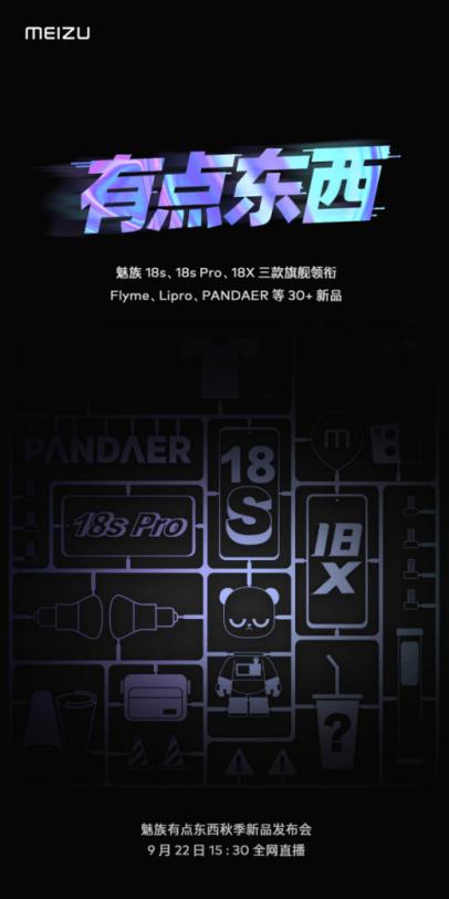 魅蓝推出回归首款新品,魅族秋季新品发布会预热