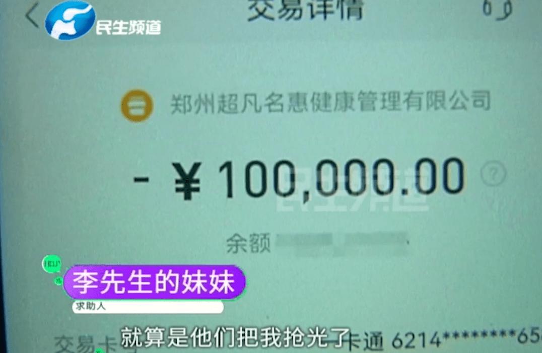 女子按摩1小时竟被收19.8万!