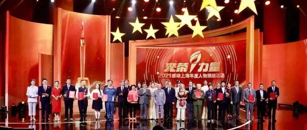 向他们致敬丨2021感动上海年度人物揭晓!