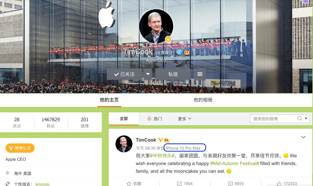 【搞事】苹果CEO微博送中秋祝福 原来库克也没用上iPhone13