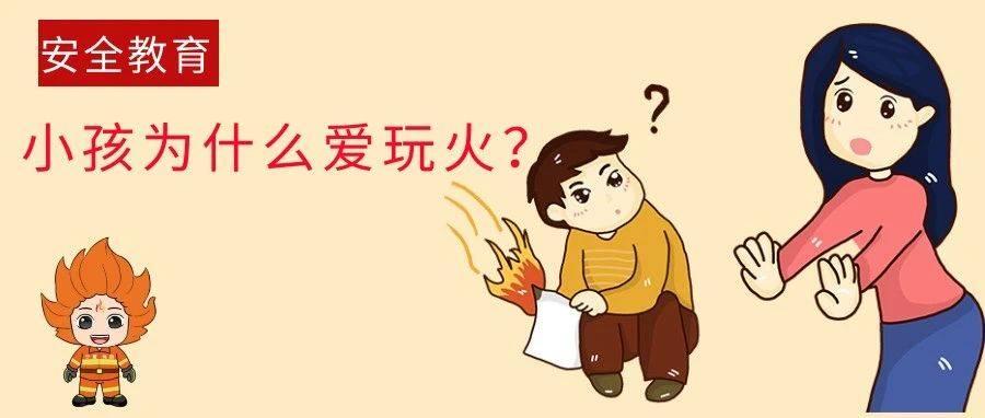 @所有家长,警惕孩子玩火,消防安全教育要趁早!