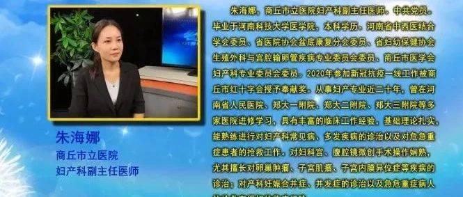 【预告】名医直播间--商丘市立医院妇产科副主任医师朱海娜:产后42天检查查什么