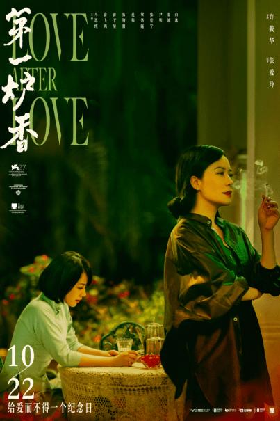 资讯丨电影《第一炉香》定档10.22 马思纯彭于晏上演话题爱情大戏