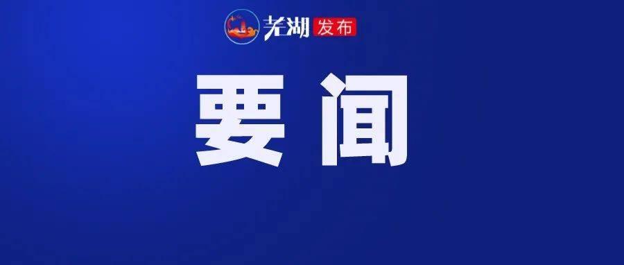 市委书记见证签约!芜湖传媒再掀新篇章!