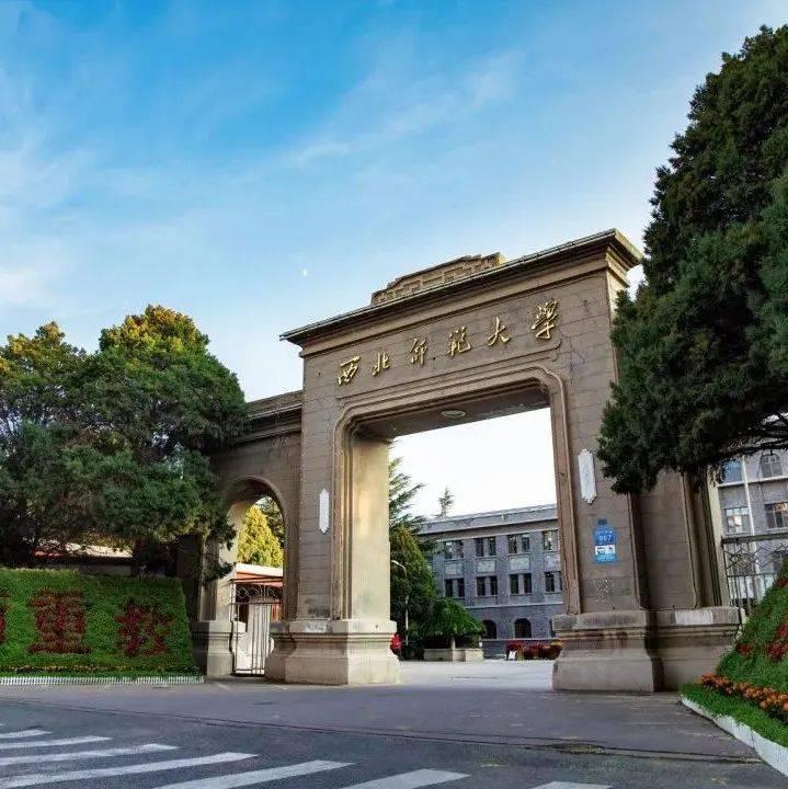西北师范大学面向社会征集120周年校庆标识