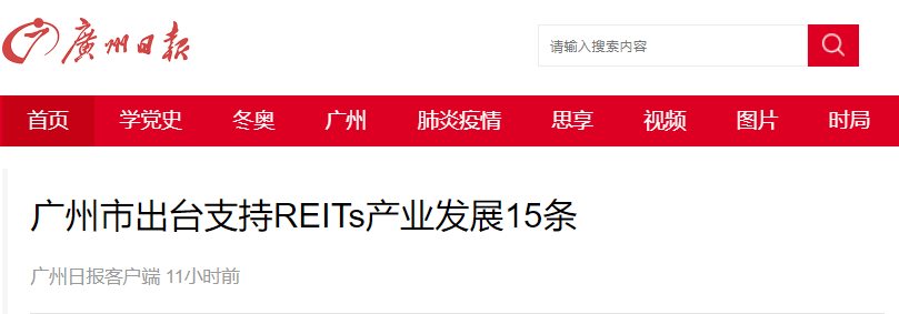 [广州市出台支持REITs产业发展15条]