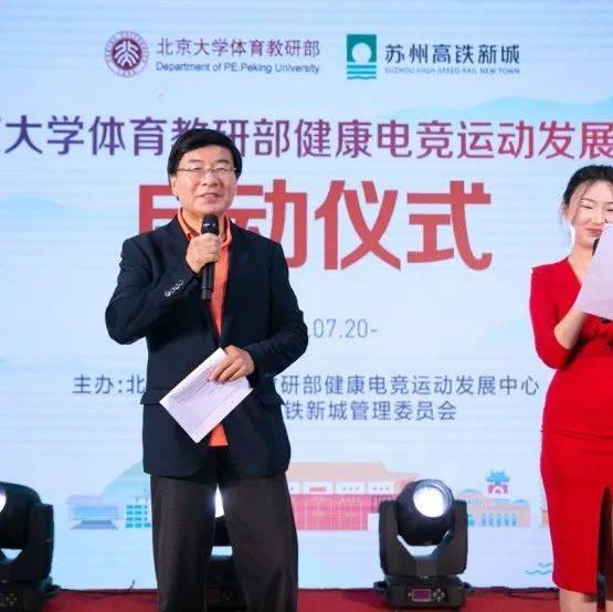 促进电竞产业健康发展,北京大学体育教研部健康电竞运动发展中心正式成立