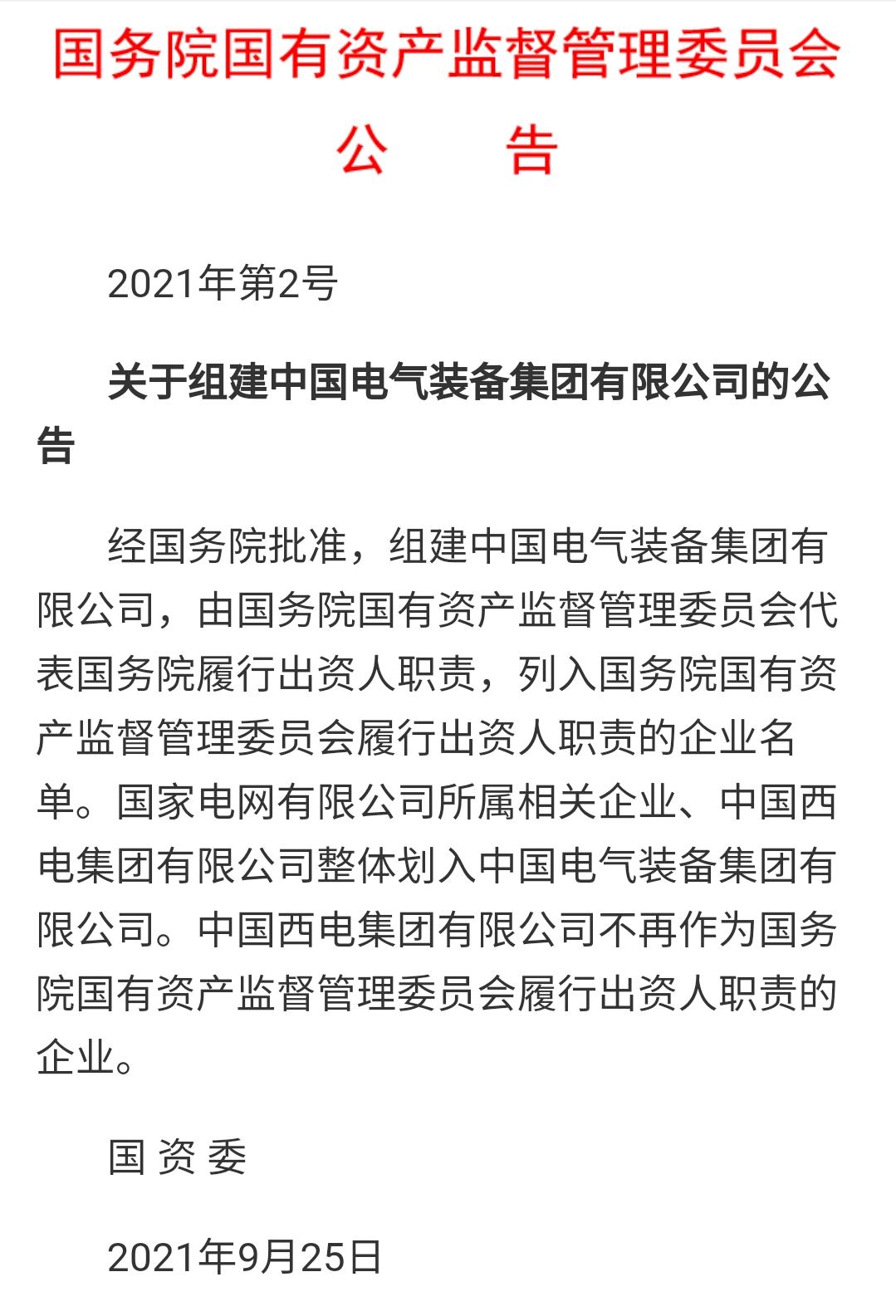 中国电气装备集团成立,千亿级新央企正式启航_
