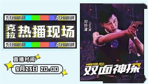 刘怡潼空降《克拉热播现场》,和粉丝畅聊《双面神探》戏里剧外趣事