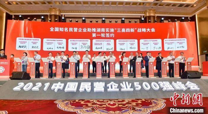 一批知名民营企业来湘投资 100个项目签约总投资1487.6亿元