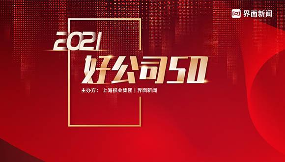 [超燃!2021【好公司50】评选入围名单正式公布]